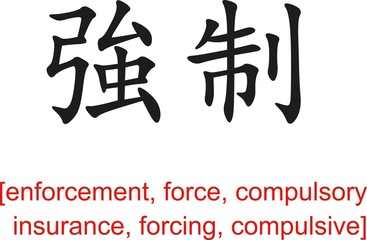 Chinese Sign for enforcement, force, compulsory insurance