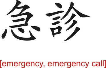 Chinese Sign for emergency, emergency call