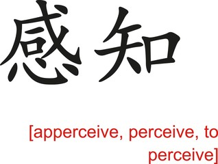 Chinese Sign for apperceive, perceive, to perceive