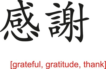 Chinese Sign for grateful, gratitude, thank