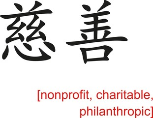 Chinese Sign for nonprofit, charitable, philanthropic