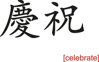 Chinese Sign for celebrate