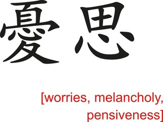 Chinese Sign for worries, melancholy, pensiveness