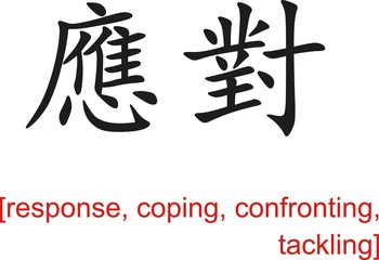 Chinese Sign for response, coping, confronting, tackling