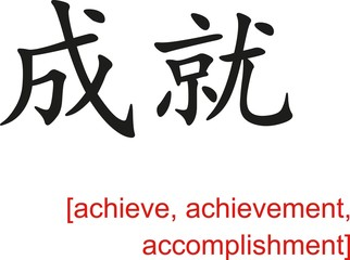 Chinese Sign for achieve, achievement, accomplishment