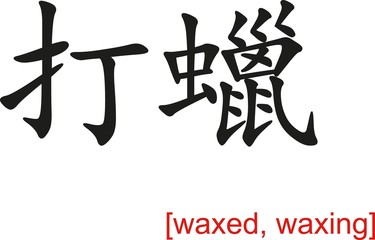 Chinese Sign for waxed, waxing