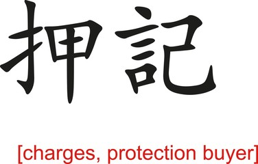 Chinese Sign for charges, protection buyer