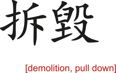 Chinese Sign for demolition, pull down