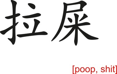 Chinese Sign for poop, shit