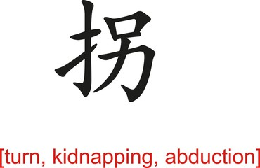 Chinese Sign for turn, kidnapping, abduction