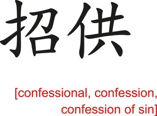 Chinese Sign for confessional, confession, confession of sin