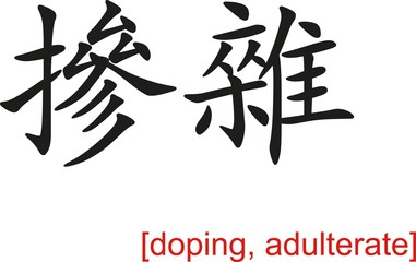 Chinese Sign for doping, adulterate