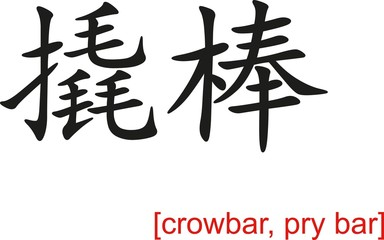 Chinese Sign for crowbar, pry bar