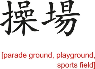 Chinese Sign for parade ground, playground, sports field