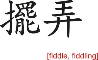 Chinese Sign for fiddle, fiddling