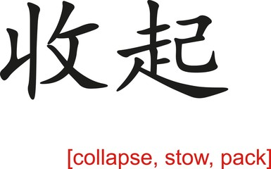 Chinese Sign for collapse, stow, pack