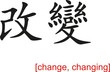 Chinese Sign for change, changing
