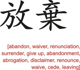 Chinese Sign for abandon, waiver, renunciation, surrender