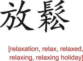 Chinese Sign for relaxation, relax, relaxed, relaxing holiday