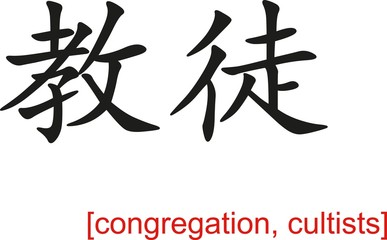 Chinese Sign for congregation, cultists