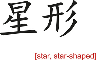Chinese Sign for star, star-shaped