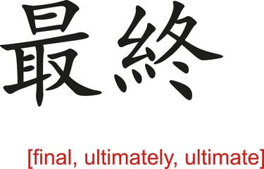 Chinese Sign for final, ultimately, ultimate