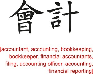 Chinese Sign for accountant, accounting, bookkeeping,bookkeeper