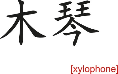 Chinese Sign for xylophone