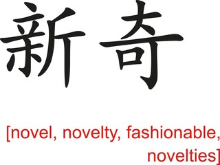 Chinese Sign for novel, novelty, fashionable, novelties