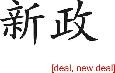 Chinese Sign for deal, new deal