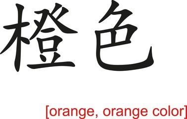 Chinese Sign for orange, orange color