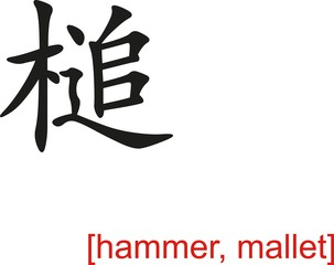 Chinese Sign for hammer, mallet