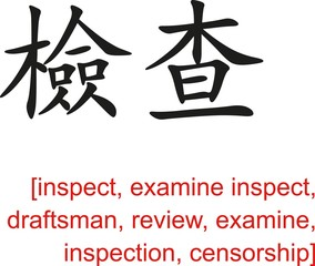 Chinese Sign for inspect, examine inspect, draftsman, review