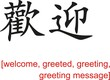Chinese Sign for welcome, greeted, greeting, greeting message - 67461377