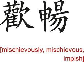 Chinese Sign for mischievously, mischievous, impish