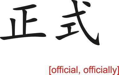 Chinese Sign for official, officially