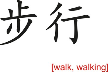 Chinese Sign for walk, walking
