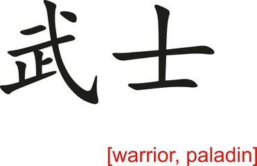 Chinese Sign for warrior, paladin