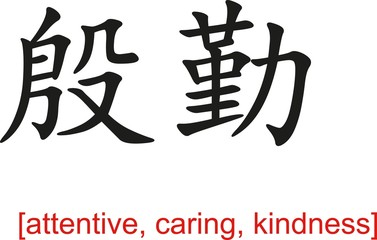 Chinese Sign for attentive, caring, kindness