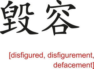 Chinese Sign for disfigured, disfigurement, defacement