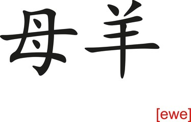 Chinese Sign for ewe