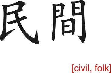Chinese Sign for civil, folk