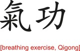 Fototapety Chinese Sign for breathing exercise, Qigong