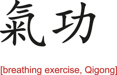 Chinese Sign for breathing exercise, Qigong