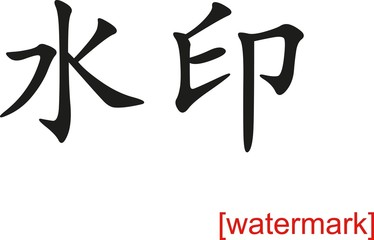 Chinese Sign for watermark