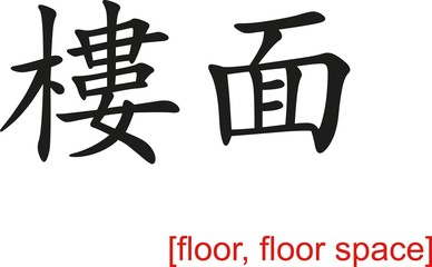Chinese Sign for floor, floor space