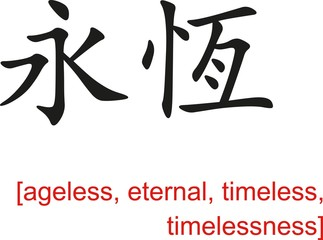 Chinese Sign for ageless, eternal, timeless, timelessness