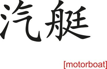 Chinese Sign for motorboat