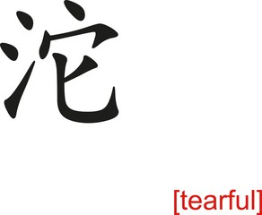Chinese Sign for tearful