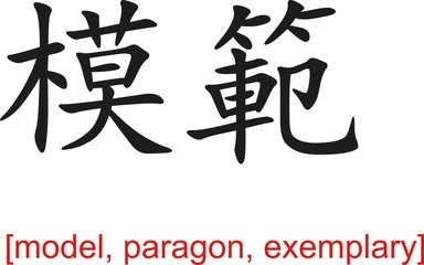 Chinese Sign for model, paragon, exemplary